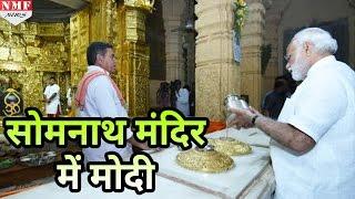 Somnath Temple में Modi ने जल चढ़ाकर की विशेष पूजा |MUST WATCH !!!