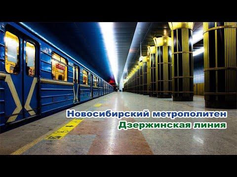 Новосибирский метрополитен // Дзержинская линия 24 марта 2019