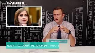 """Навальный: """"Наталья Поклонская - вдохновитель для преступников"""""""