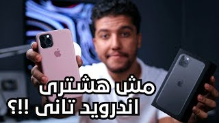 iPhone 11 Pro Max | سبب شرائى ايفون 11 برو ماكس !!