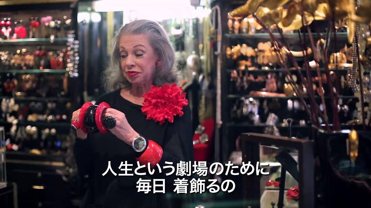 画像: 映画『アドバンスト・スタイル そのファッションが、人生』予告編 youtu.be