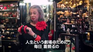 (C)Advanced Style The Documentary Llc. All Right Reserved. 作品情報:http://www.cinematoday.jp/movie/T0019955 オフィシャル ...
