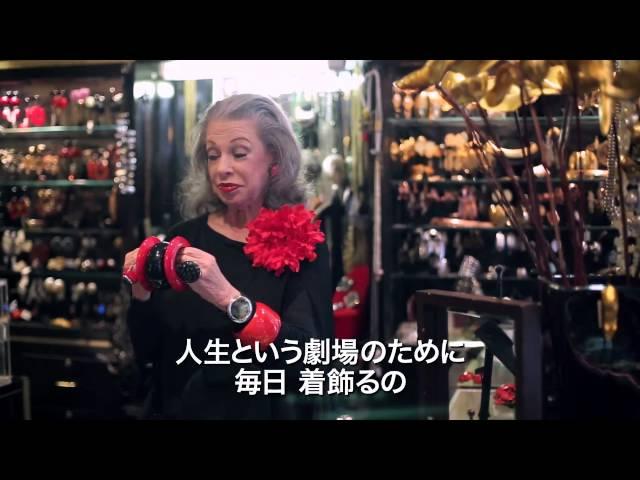 映画『アドバンスト・スタイル そのファッションが、人生』予告編