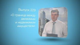 Бухгалтерский вестник ИРСОТ 229. О границе между движимым и недвижимым имуществом