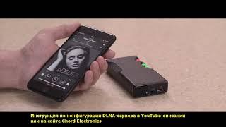 Chord Poly: видеоурок 3. Воспроизведение сетевой музыки DLNA с помощью смартфона