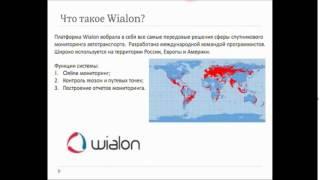 видео Wialon Pro