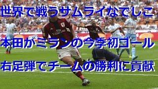本田がミランの今季初ゴール 右足弾でチームの勝利に貢献