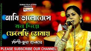আমি ভালোবেসে মন দিয়ে ফেলেছি তোমায় ll ঝুমা হালদার ll Jhuma Halder ll  Full HD