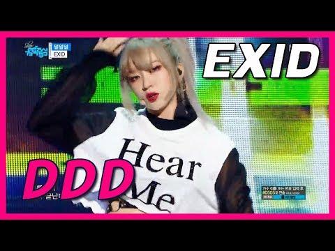 [HOT]EXID – DDD, 이엑스아이디 – 덜덜덜 20171125