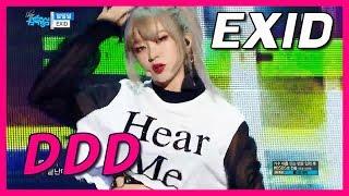 [HOT]EXID - DDD, 이엑스아이디 - 덜덜덜 20171125