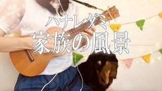 家族の風景/ハナレグミ 【コード有り】-ukulele cover thumbnail