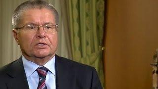 Улюкаев: при снижении цен на нефть у России есть запас прочности