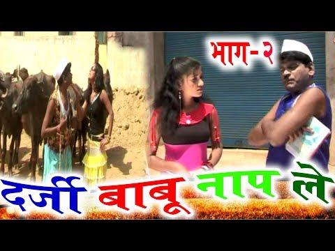 Sevak Ram Yadav (Scene -2)   Darji Babu Naap le   CG COMEDY   Chhattisgarhi Natak   Hd Video 2019