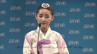 الهروب من كوريا الشمالية بحثا عن الحرية -  One Young World