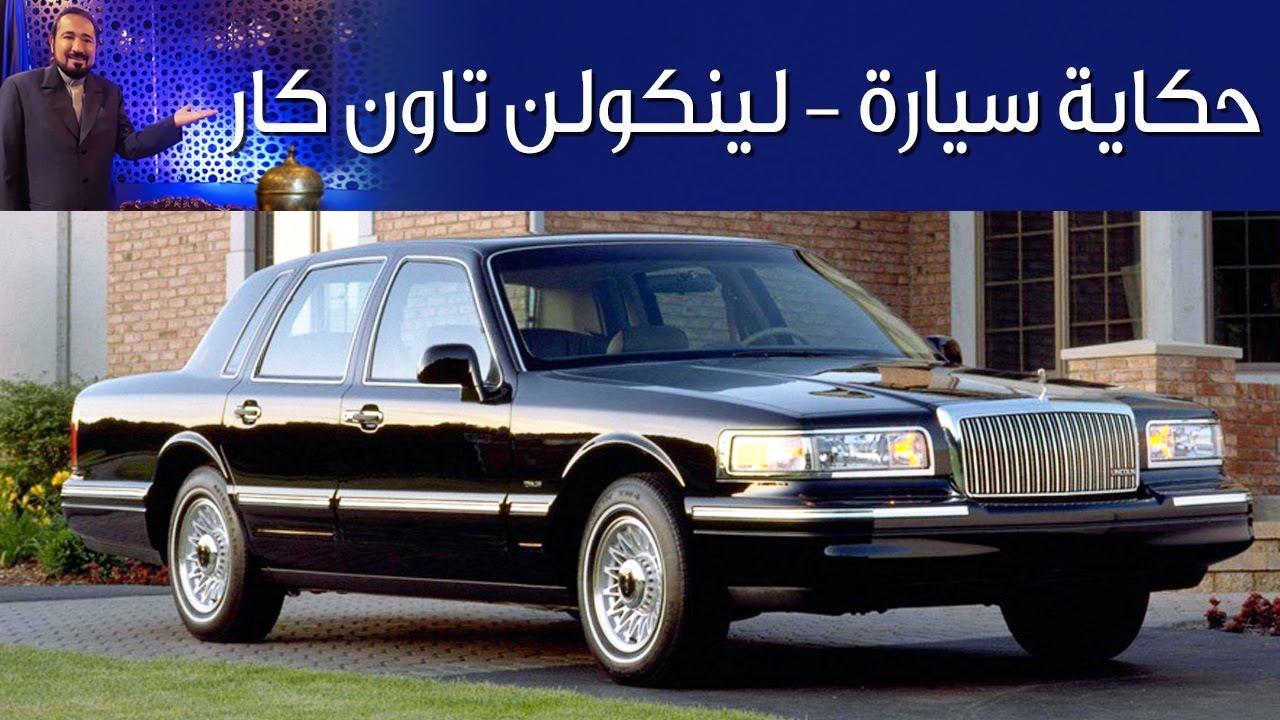 لينكولن تاون كار- حكاية سيارة الحلقة التاسعة مع بكر أزهر | سعودي أوتو