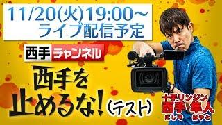 【コメント募集!】 今回の生配信は下記の大阪マラソン企画の予告です。...