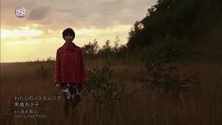 南壽あさ子 - わたしのノスタルジア