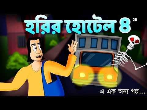 Harir Hotel 4 - Bangla Ghost Story | Horror Golpo Cartoon | Animated By - Sujiv And Sumit