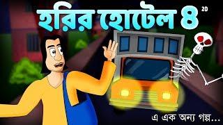 Harir Hotel 4 - Bangla Ghost Story | Horror Golpo Cartoon | Animated by - Sujiv and Sumit