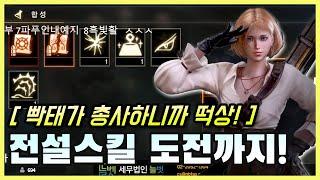 【리니지m,나다빡태tv】총사클래스케어리뷰!! 빡태가 총사하니까 떡상~전설스킬 도전까지!! 과연~