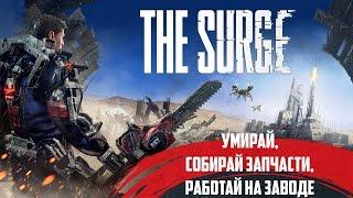 The Surge - 20 000 душ под футуризмом