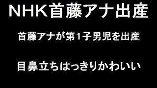 NHK首藤奈知子アナウンサーが第1子出産そてた。現在は子育て専念に...