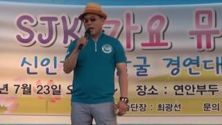 조운이 가수 (영일만친구*빵빵)SJK가요뮤지션 연안특설무대17-7-23편집자 장털보