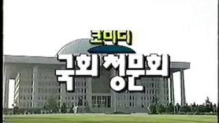 코미디. 국회청문회. 김병조, 최병서. 대형구조물 부실문제. 1994