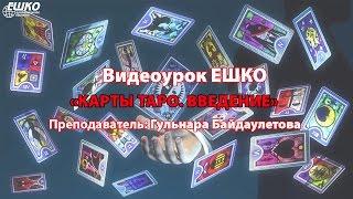 Видеоурок курса ЕШКО «Карты Таро»