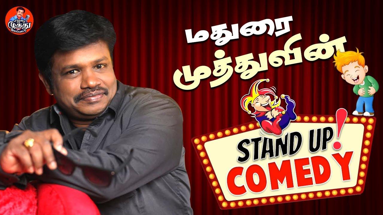 Madurai Muthu Stand Up Comedy | Madurai Muthu Latest |  Madurai Muthu Alaparaigal