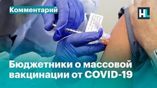 Бюджетники о массовой вакцинации: «Кто откажется — на личную беседу к генеральному»