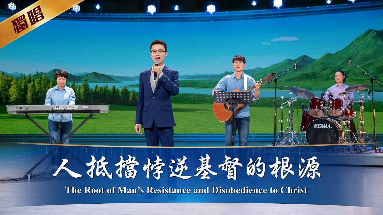 基督教会诗歌《人抵挡悖逆基督的根源》