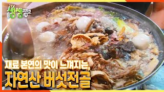 [2TV 생생정보] 재료 본연의 맛이 느껴지는, 자연산 버섯전골! | KBS 211013 방송
