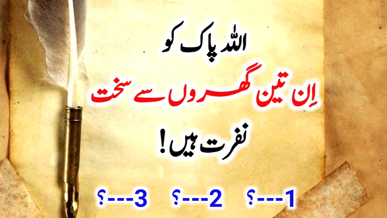 Most Amazing Urdu Quotes Part 114 | Best Motivational Aqwal E Zareen | Life Changing Quotes In Urdu