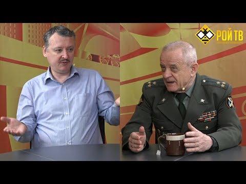 В.Квачков/И.Стрелков: геополитическая Цусима