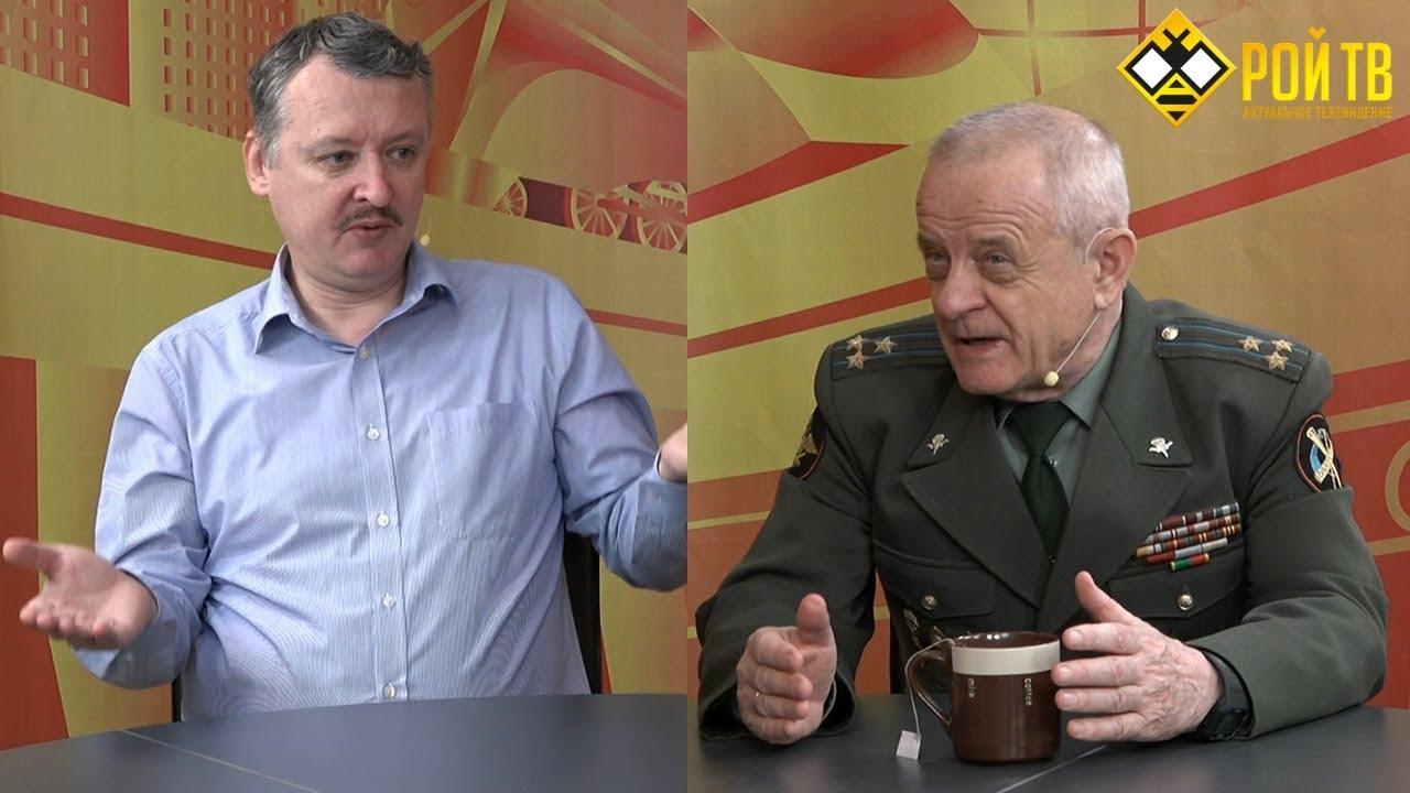 Гиркин и Квачков: О судьбах России и Украины