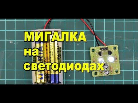 Мигалка на светодиодах или как собрать симметричный мультивибратор