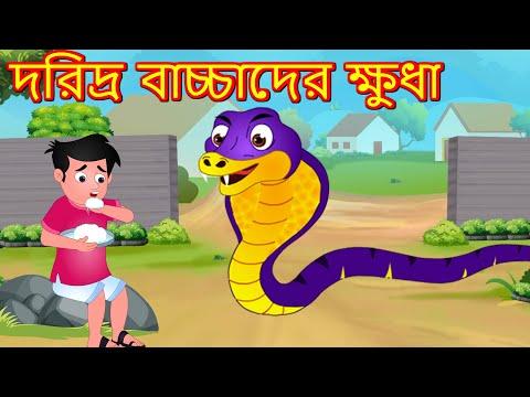 দরিদ্র বাচ্চাদের ক্ষুধা Daridra Sisu| Bangla Golpo | Bangla Cartoon | Bengali Comedy Stories