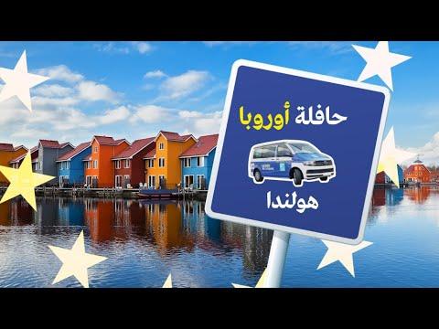 سكان غرونينغن الهولندية شنوا حملة على شركة تنقيب الغاز بسبب سقوط منازل الكثيرين  - نشر قبل 3 ساعة