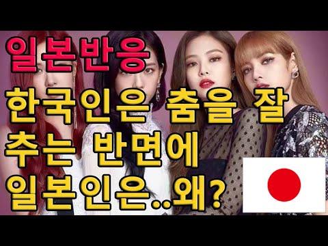 (일본반응) 한국인은 춤을 잘 추는 반면에 일본인은.. 왜?