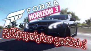Forza Horizon 3 / ვემშვიდობებით ფორზა 3ს?