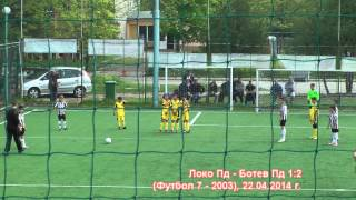 Локомотив (Пловдив) - Ботев (Пловдив) 1:2 (Футбол 7 - 2003), 22.04.2014 г.