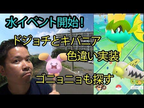 【ポケモンGO】水イベント開始!新色違い狙いつつ、ゴニョニョも探す