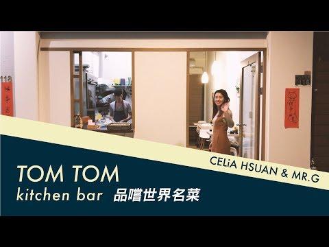 溫馨小店,世界名菜-TOM TOM Kitchen Bar