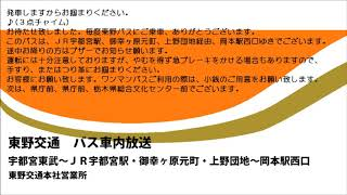 東野交通 御幸ヶ原元町・河内線 車内放送