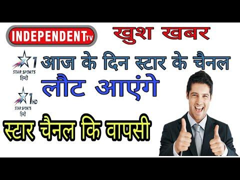 breaking-News Independent TV STAR Chennal आज से DTH pletform वापसी  24th Aprilwed