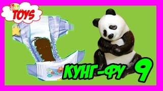 Панда Кунг Фу 3 Игрушки  По обкакался Волшебная Фея
