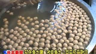 中嘉基隆美食新聞 - 60年的魚丸老擔 改良福州魚丸、豆干包 更受歡迎