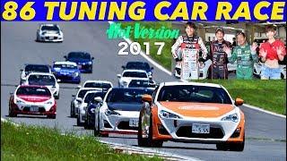 土屋、織戸、谷口が乱入!! 86 & BRZ チューニングカーレース【Best MOTORing】2017