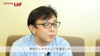 トヨタL&F導入事例  GENEO-Ecore(大同工業株式会社 座間工場様)